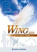 wing2019
