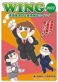 青森県求人企業情報誌ウイング2022